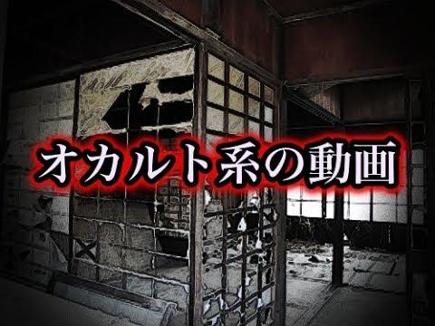 【オカルト系】「オカルト系の動画」怖くてもう見れない・・・【洒落にならないほど怖い話】