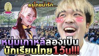 หนุ่มเกาหลีลองไปโรงเรียนไทยครั้งเเรก-เป็นประเทศที่ครูสวยที่สุด