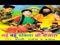 Download नई बहु चकिया की बिमारी || Nai Bahu Chakiya Ki Bimari || Babli, Rakesh Baghel || Hindi Kissa MP3 song and Music Video