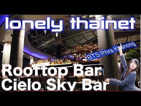 Cielo Sky  Bar --- Rooftop Bar Bangkok|BTSプラカノン駅 直ぐのルーフトップバー|lonely thainet