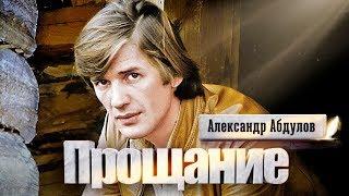 Александр Абдулов. Прощание | Центральное телевидение