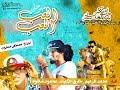 مهرجان العب العب || غناء محمد الزعيم .. طارق حكايات .. محمود شقاوة || توزيع مصطفي حتحوت