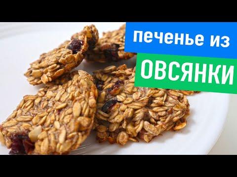 Печенье в мультиварке пп