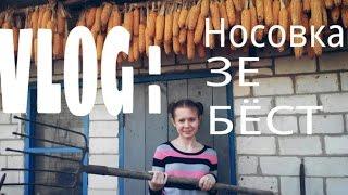 VLOG : село Носовка / Гарячие цыпочки / Заброшенное здание