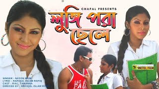 Lungi Pora Chele । Bangla Song । HD Video