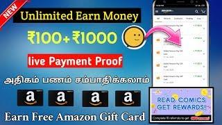 earn money onlinetoday    Unlimited Earn money ₹100+₹1000 live proof    komics App Explain Tamil
