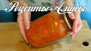 Сладкий перец в томате с морковкой Вкусный сладкий салат подойдет к любым блюдам Рецепты Алины