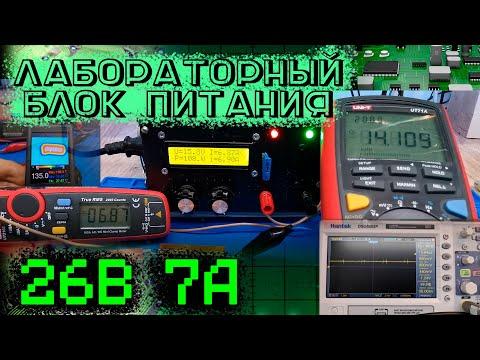 Лабораторный блок питания |26В, 7А, 180Вт| из компьютерного своими руками