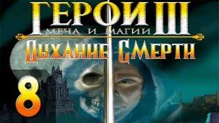 видео Герои Меча и Магии 3: «Дыхание смерти»