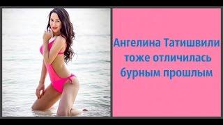 Ангелина Татишвили тоже отличилась бурным прошлым