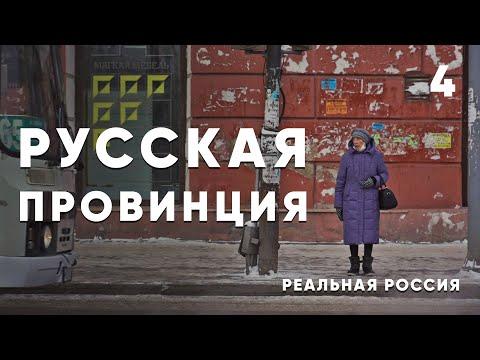 Реальная Россия: жизнь в сибирской провинции