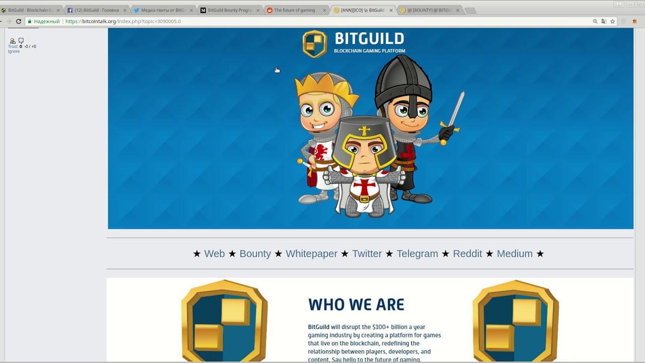 BitGuild - знакомимся с социальными сетями проекта +bounty  (author  Burmik123)