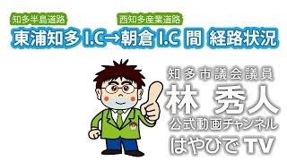 知多半島道路 東浦知多I.C→西知多産業道路 朝倉I.C  間  経路状況