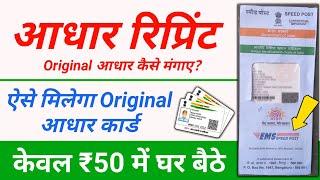 How to Reprint Aadhar Card Online | aadhaar reprint kaise kare | order aadhar reprint status check