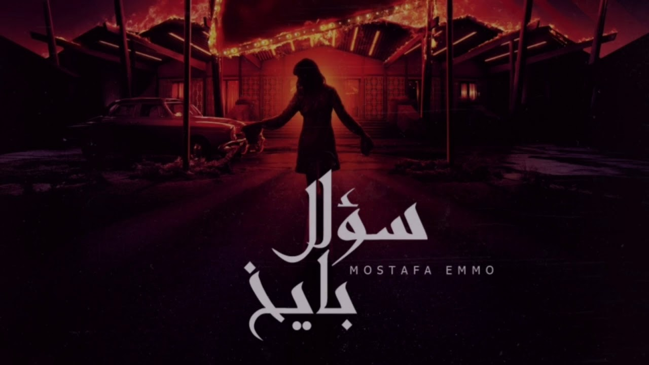 Photo of إيمو  ¦ SOAAL BAYIHK  سؤال بايخ ¦  Mostafa Emmo – اسئلة واجوبة