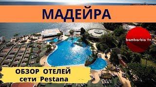 Остров МАДЕЙРА обзор отелей сети Pestana Португалия Фуншал