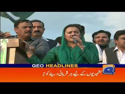 Geo Headlines 08 AM |India Ka Youm-e-Aazadi Pak Aur Kashmir Mai Youm-e-Siyah | 16th August 2019