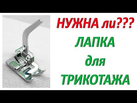 Лапка для трикотажа Как пользоваться Отзыв и сравнение с шагающей лапкой