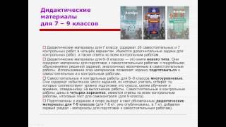 Презентация 2 учебники по математике МГУ школе