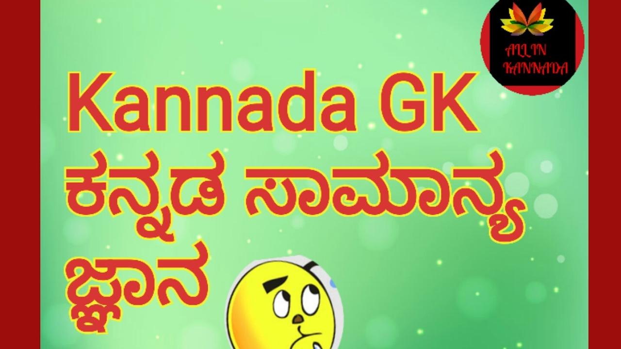 ALL IN KANNADA GK QUESTIONS/ SAMANYA JNANA PRASHNEGALU/ ಕನ್ನಡ ಸಾಮಾನ್ಯ ಜ್ಞಾನ