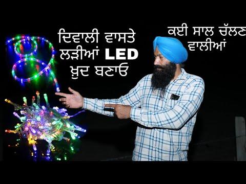 Diwali Special Decorations LED Light,ਸਿਰਫ਼ 150₹ ਵਿੱਚ ਤਿਆਰ ਕਰੋ Diwali 2019