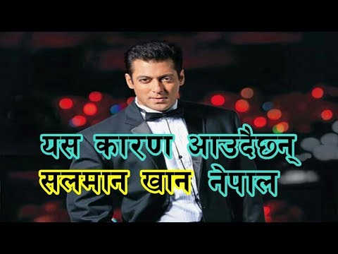 यस कारण आउदैछन् Salman Khan नेपाल   Dabangg, The Tour, Nepal News -Sahi Ho!
