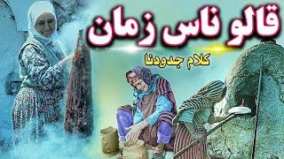 قالو ناس زمان // نهار اللي إفرغ الجيب تما تعرف العدو من الحبيب أمثال شعبية مغربية