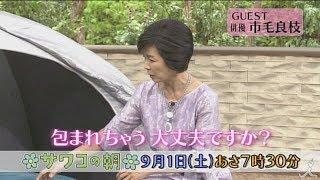 土曜あさ7時30分『サワコの朝』9月1日のゲストは女優の市毛良枝 ☆番組公...