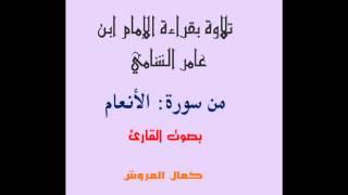 تلاوة من سوة الأنعام بقراءة ابن عامر الشامي بصوت القارئ كمال المروش
