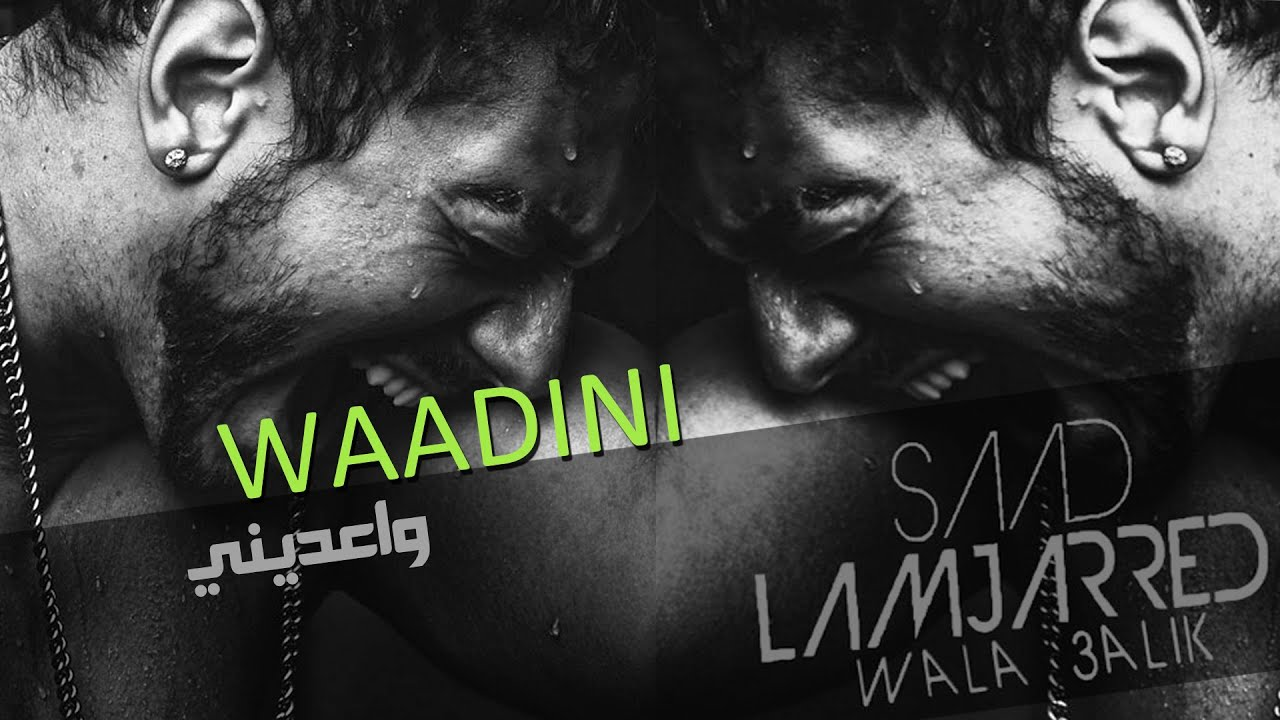 Saad Lamjarred - Waadini (Music Video) | (سعد لمجرد - واعديني (فيديو كليب
