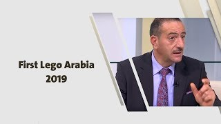 نضال جروان - First Lego Arabia 2019