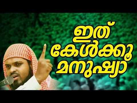 കുമ്മനം ഉസ്താദിന്റെ കിടിലന് പ്രഭാഷണം │ kummanam nisamudheen azhari │ Islamic Speech Malayalam
