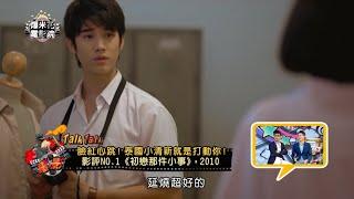 不只有鬼片!泰國小清新純愛電影TOP3,就是要讓你臉紅心跳、小鹿亂撞!!|【爆米花電影院】15-04-18