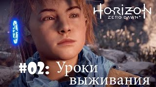Horizon: Zero Dawn - Полное прохождение |RUS| HD часть 02: Уроки выживания
