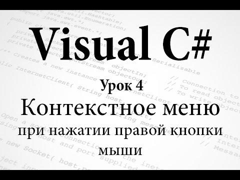 VC#. Контекстное меню при нажатии правой кнопки мыши. Урок 4