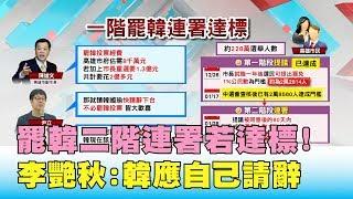 罷韓二階連署若達標! 李艷秋:韓國瑜應考慮自己請辭 國民大會 202001120 (1/4)