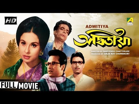 Adwitiya | অদ্বিতীয়া | Bengali Movie | Full HD | Madhabi Mukherjee, Sarbendra