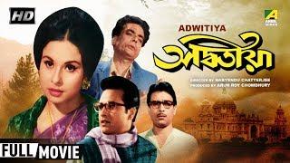 Adwitiya   অদ্বিতীয়া   Bengali Movie   Full HD   Madhabi Mukherjee, Sarbendra
