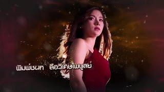 "Video [Opening Title] Baifern Pimchanok - ""Banlang Hong"" / ""Behind The Throne"" TV Drama 2016 download MP3, 3GP, MP4, WEBM, AVI, FLV Oktober 2017"