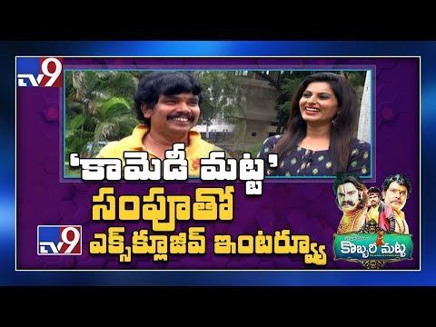 Sampoornesh Babu Exclusive Interview - Kobbari Matta - TV9