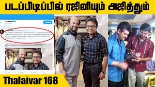 Thalaivar 168 Latest Official Update | Rajini D Imman Photos From Shooting Spot
