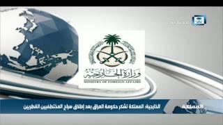 المملكة تشكر حكومة العراق بعد إطلاق سراح المختطفين القطريين