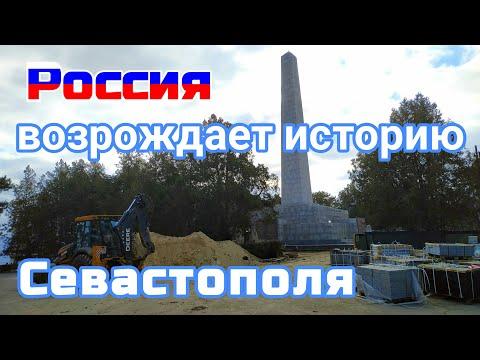 Крым. Севастополь.  Масштабный РЕМОНТ на историческом месте  города.