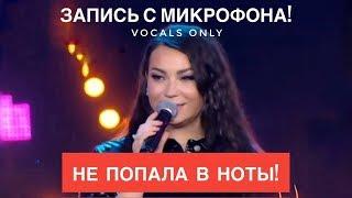 Голос с микрофона: Ида Галич - Дима (Голый голос)