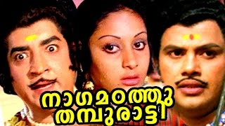 Super Hit Malayalam Action Movie| Nagamadathu Thampuratti | Malayalam Full online Movies