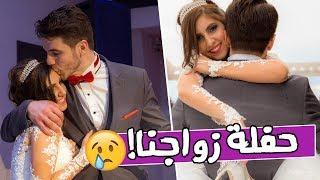 حفلة زواجنا👰 و ليش كان رح ينلغي العرس؟😢😱 | انس مروة و اصالة *مؤثر*