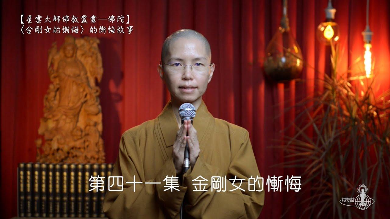 「金剛女的懺悔」的懺悔故事(佛典故事第41集)