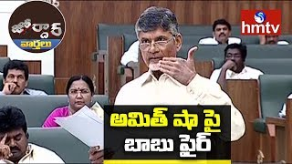 Chandrababu Naidu Fires On Amit Shah Letter False Information | Jordar News | Telugu News | hmtv