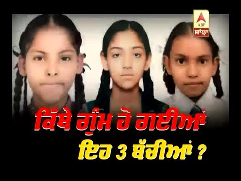 3 girls lost outside school in ludhiana