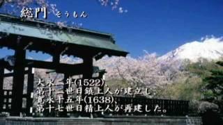日蓮正宗 総本山 大石寺 [ nichiren-shoshu taiseki-ji ] thumbnail